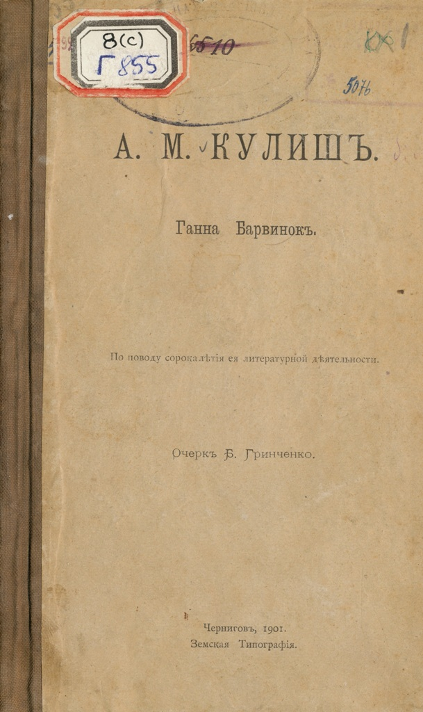 Kulish G Barvinok 1901