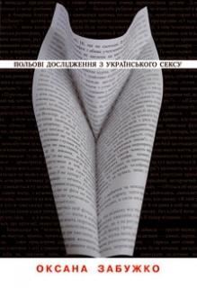 Забушко польов досл дження укра нського сексу
